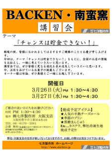 3月 大阪支店ミニ展_page001.jpg