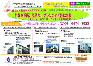 外壁チラシNo.4.jpg